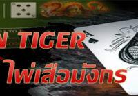 dragon tiger ไพ่เสือมังกร คาสิโนสด